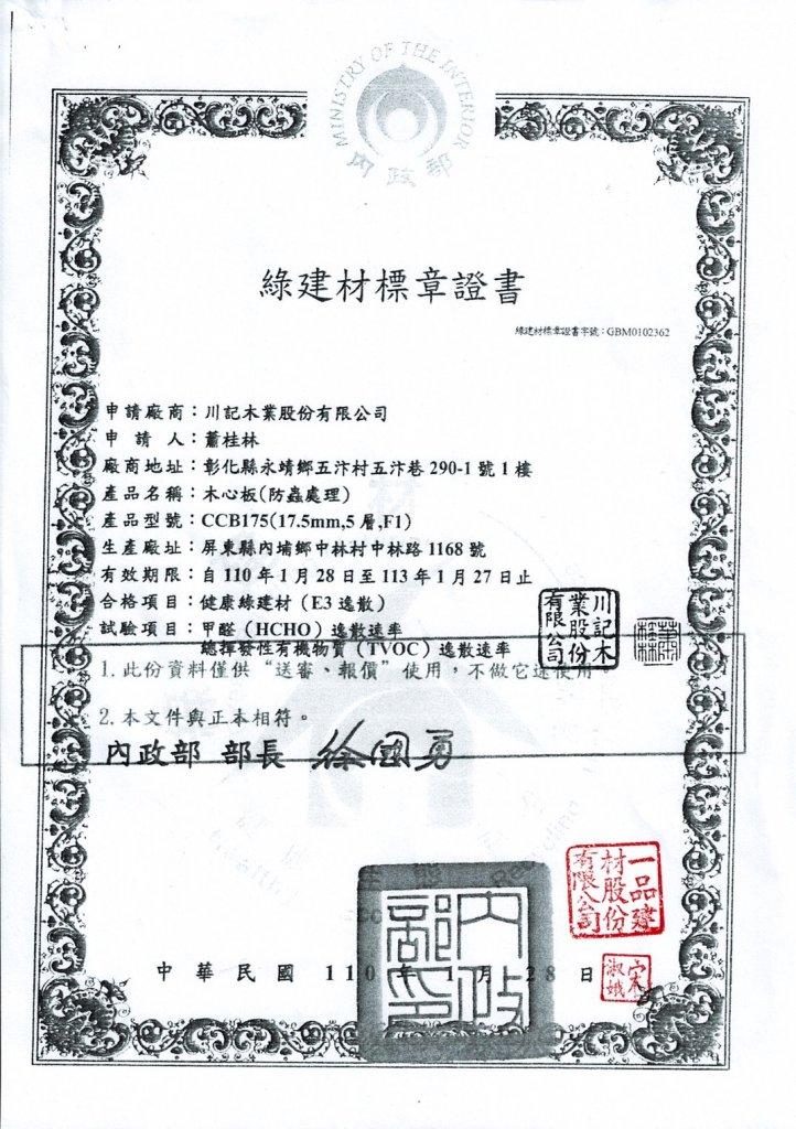 小木木業綠建材標章證書